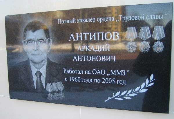Антипов Аркадий Антонович мемориальная (памятная) доска