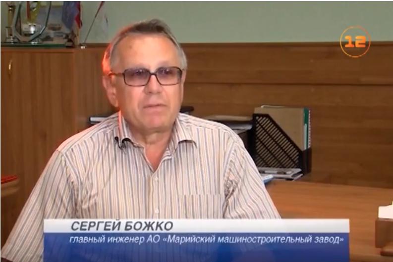 Божко Сергей Алексеевич главный инженер