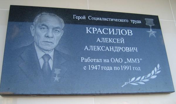 Красилов Алексей Александрович мемориальная доска