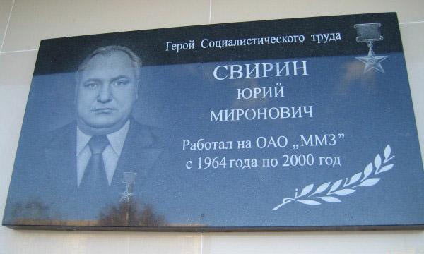 Свирин Юрий Миронович памятная доска Центральная проходная ММЗ