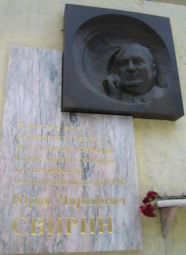Свирин Юрий Миронович памятная доска сквер Свирина